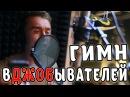 Гимн ВДЖОБывателей!