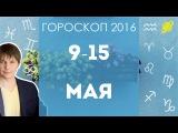 гороскоп на неделю 9-15 мая 2016: общие события (новолуние, финансы и др.) до 3.51 мин, для козерогов 6.19-6.53 мин.