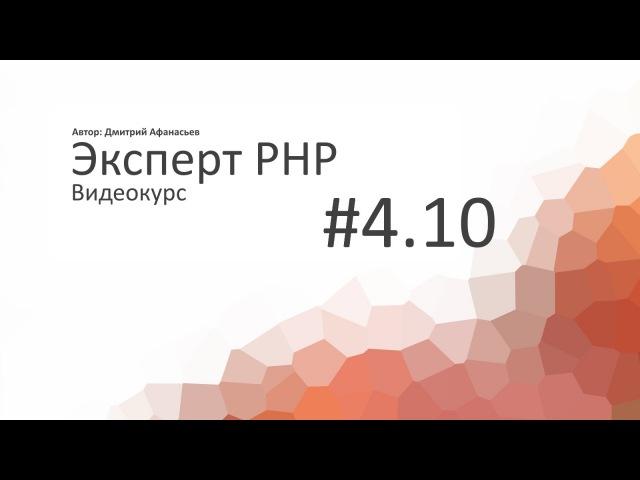 4.10 Эксперт PHP: Изменение данных пользователя №3