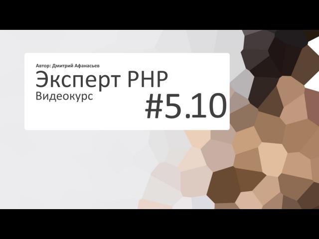 5.10 Эксперт PHP: Сохранение заказа №2