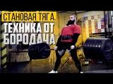 Становая тяга. Техника выполнения от Бородача