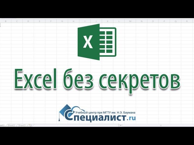 Exсel без секретов: все популярные функции экселя (от простых до самых сложных)
