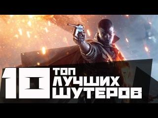 ТОП 10 Лучших Шутеров