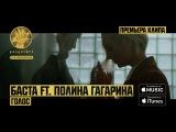Баста feat. Полина Гагарина - Голос (NEW 2016!!!)
