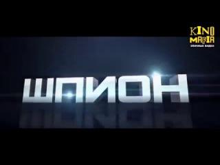 Шпион 2015 русский анти трейлер/The Russian anti spy 2015 trailer
