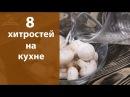 8 хитростей на кухне часть 3
