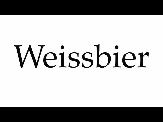 Оттачиваем произношение Weissbier (пшеничное пиво)