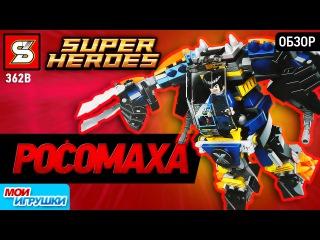 Робот Росомахи, обзор SY362B meh, лего супергерои, лего росомаха робот, SY мех [Мои игрушки]
