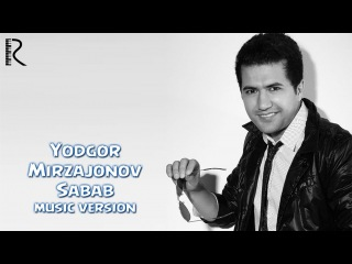 Yodgor Mirzajonov - Sabab | Ёдгор Мирзажонов - Сабаб (music version)