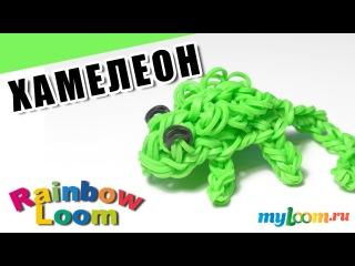 ХАМЕЛЕОН из резинок Rainbow Loom Bands. Урок 439. Как сплести Хамелеона