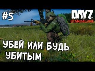 DayZ Standalone #5 - УБЕЙ ИЛИ БУДЬ УБИТЫМ - Патч 0.59