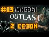 Outlast: Мифы и Загадки [ВТОРОЙ СЕЗОН] - #13