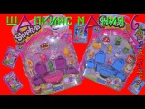 Распаковка Shopkins Season 2 & 1 12 Packs Baskets Opening ШОПКИНС [ шАпкинс мАния Выпуск 6 ]