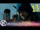 Assassin's Creed Unity - Часть 13 (Сюжет) - Кредо