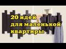 20 блестящих идей для маленькой квартиры   ДОМ ДИЗАЙН ИНТЕРЬЕР