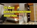 20 идей для однокомнатной квартиры | ДОМ ДИЗАЙН ИНТЕРЬЕР