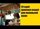 20 идей для хранения вещей для маленькой кухни ДОМ ДИЗАЙН ИНТЕРЬЕР