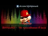 Alvin the chipmunk - (BIFFGUYZ)Ты приседаешь в зале