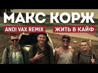 Макс Корж - Жить в кайф (ANDI VAX Remix)