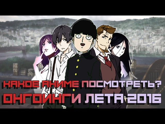 91 Days Mob Psycho 100 Hitori no Shita КАКОЕ АНИМЕ ПОСМОТРЕТЬ! [Аниме лета 2016]
