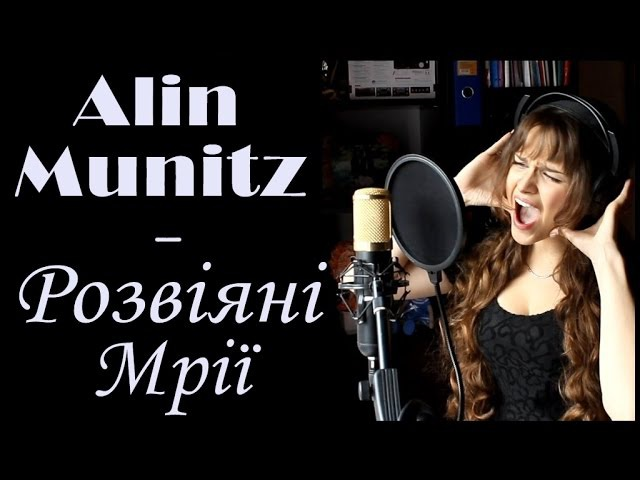 Alin Munitz - Розвіяні Мрії (Ukrainian cover Lara Fabian)