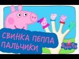 Свинка Пеппа пальчики,  Семья пальчиков, Песенка пальчики на русском | Finger family