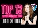 ЖЕЛАННЫЕ куклы Монстер Хай TOP 13 ТОП ★ лучшие dolls Monster High куклы Монстер хай Монстр хай обзор