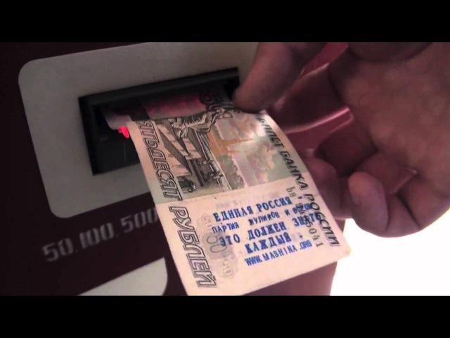 Деньги Против Путина и Единой России. Инструкция ДМП