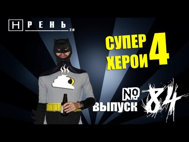 Хрень 2 0 СУПЕР ХЕРОИ 4