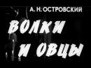 Волки и овцы. Спектакль Малого театра 1973