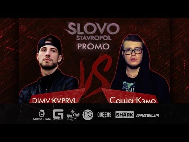 SLOVO: Ставрополь - DIMV KVPRVL vs Саша Кэмо (промо-встреча)