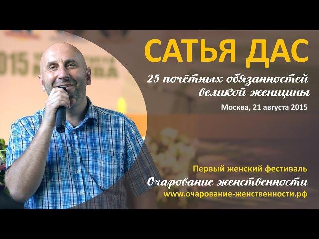 Сатья дас - 25 почётных обязанностей великой женщины фестиваль Очарование женственности