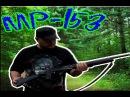 Обзор ружья MP-153|Все плюсы и минусы ружья MP-153
