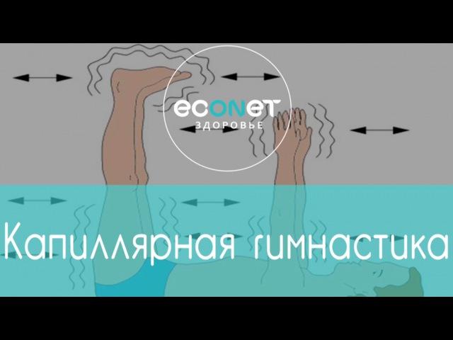 ПОТРЯСАЮЩАЯ по эффективности КАПИЛЛЯРНАЯ гимнастика | econet ru