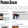 Gazeta Rodnaya-Zemlya