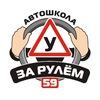 Автошкола в Перми | «За Рулём»