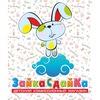 Зайка-СдайКа - детский комиссионный магазин