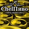 ChelПиво — пиво из кег оптом
