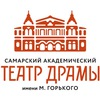 Самарский академический театр драмы им. Горького