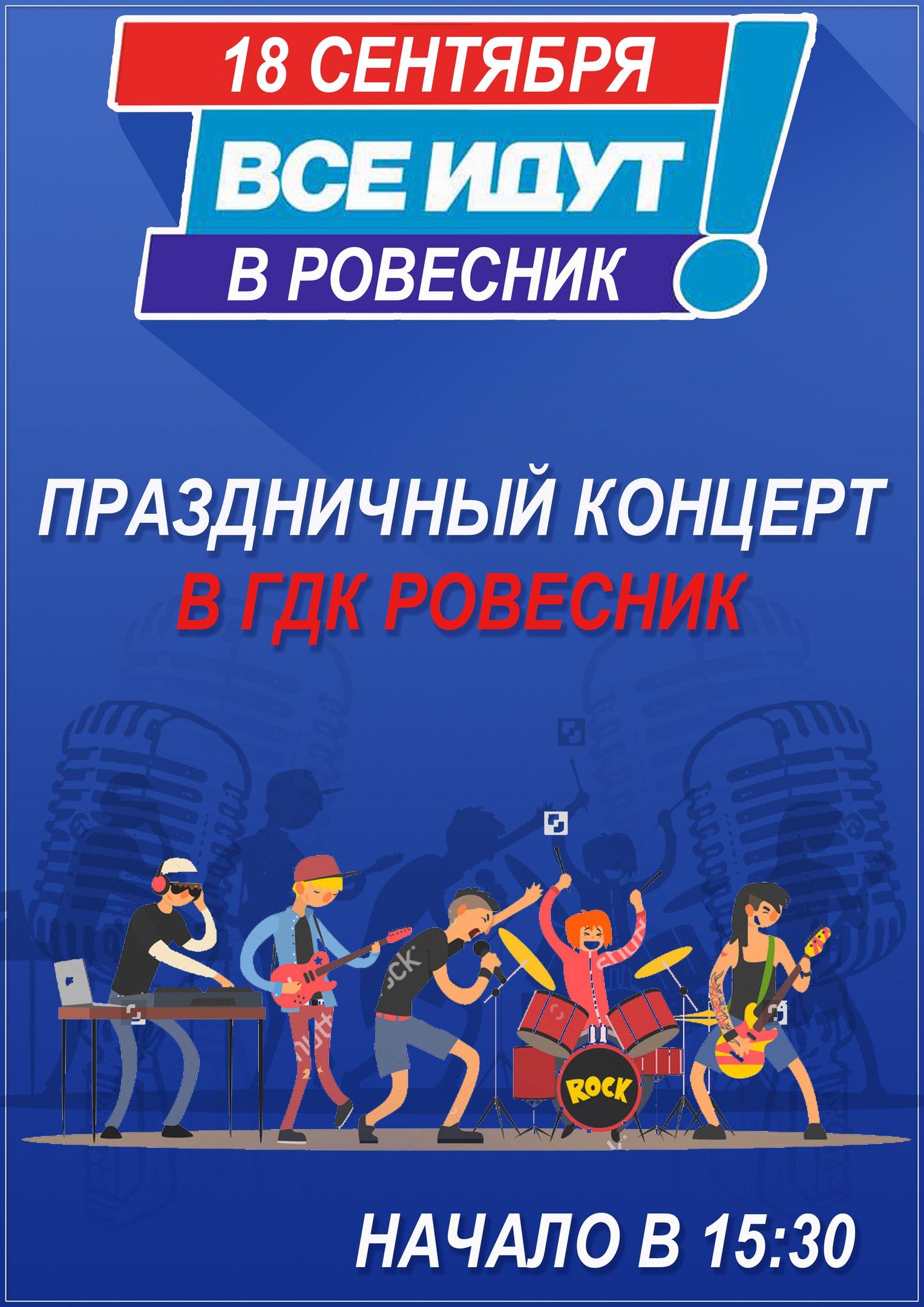 """18 сентября ГДК """"Ровесник"""" в 15.30 приглашает всех жителей Узловского района на праздничный концерт"""