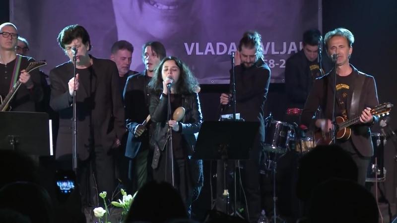 Prijatelji muzičari sviraju Rusiju u čast Vlade Divljana1958-2015(кроме популярных музыкантов на сцене и дети Владо