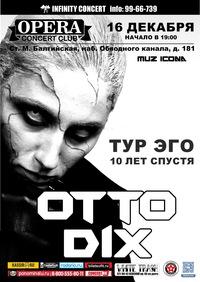 16.12.16 Otto Dix - Тур ЭГО - 10 лет спустя - Opera Concert Club (СПб)