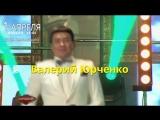 Валерий Юрченко в Кривом Роге