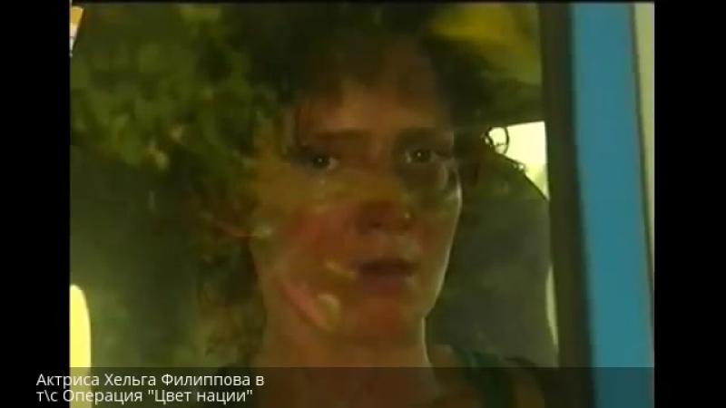 Актриса Хельга Филиппова в т-с Операция Цвет нации