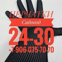 Перчатки оптом 24-30 Садовод