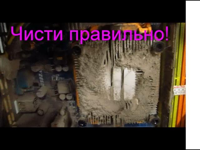 Как почистить компьютер? Правильная чистка компьютера от пыли! Стремимся к идеалу.