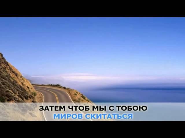 Из фильма 31 июня, Анциферова Татьяна «Ищу тебя Всегда быть рядом», караоке
