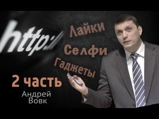 Вовк Андрей - Христианское отнош. к интерн. Ч 2