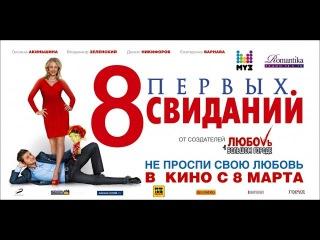 8 Первых свиданий (2012) Фильм полностью HD Владимир Зеленский