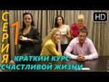 ✔ Краткий курс счастливой жизни 1 серия Сериал 2012